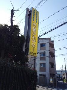 20150215内藤アカデミー